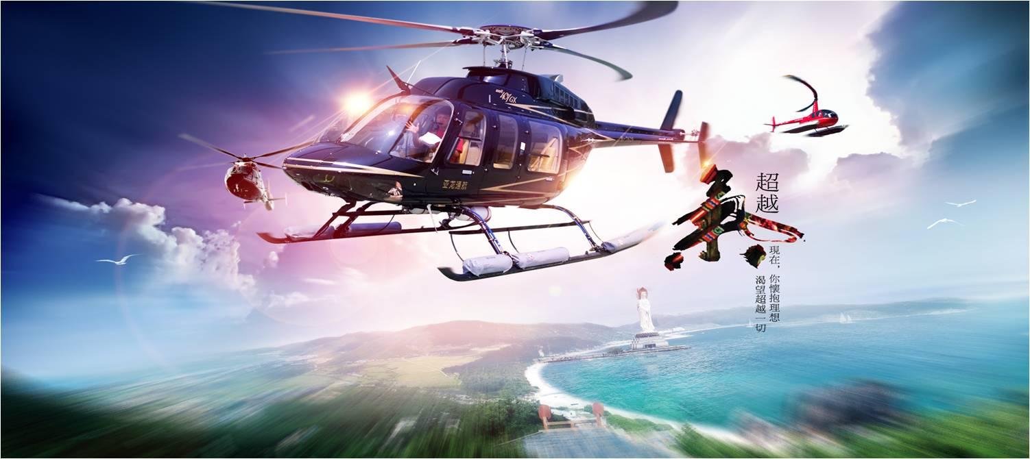 海南海口专业直升机低空旅游租赁
