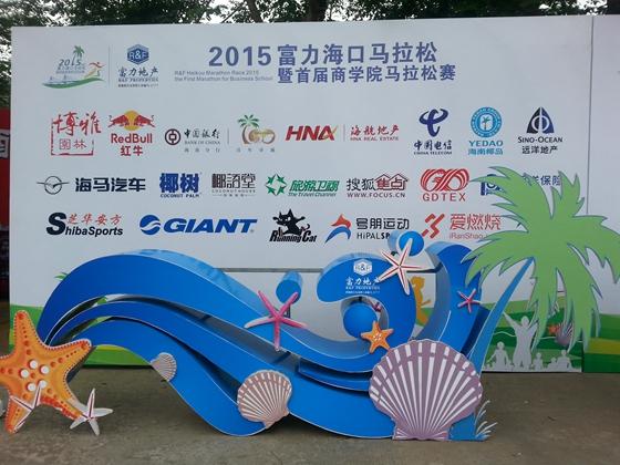 富有海岛特色的马拉松logo墙